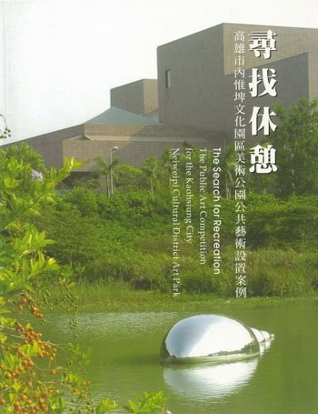 The Search for Recreation: The Public Art Competition for the Kaohsiung City Neiweipi Cultural Distr