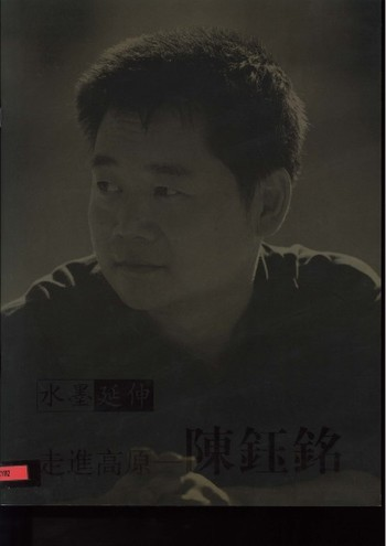 (A Group Exhibition of Eleven Chinese Ink Painters: Chen Yuming)