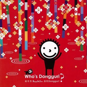 Kwon Kisoo: Who's Dongguri?