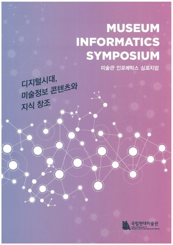 Museum Informatics Symposium