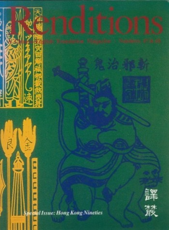 Renditions: A Chinese-English Translation Magazine Nos. 47 & 48