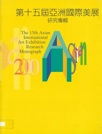 The 15th Asian International Art Exhibition Research Monograph
