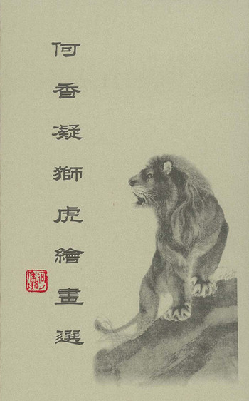 (Selected Paintings by He Xiangning: He Xiangning's Paintings of Lions and Tigers)