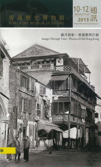 Hong Kong Museum of History Newsletter (All holdings in AAA)