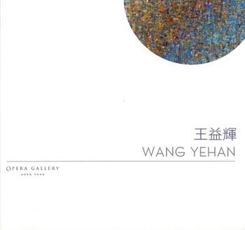 Wang Yehan