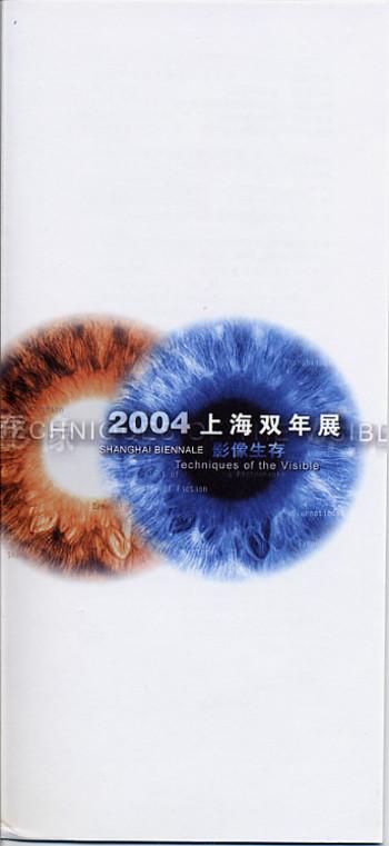 Shanghai Biennale 2004: Techniques of the Visible