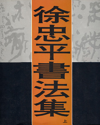 (Collection of Calligraphy Works by Xu Zhongping)