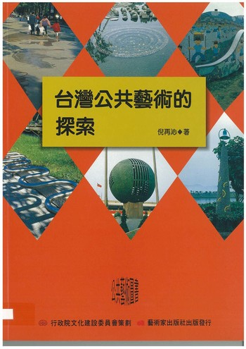 (Public Art Series - The History and Development of Public Art in Taiwan)