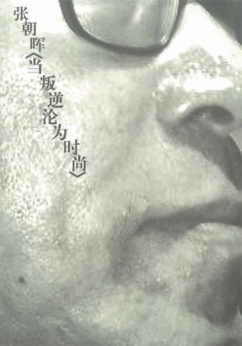 Zhang Zhaohui: Derailing Becomes Trendy