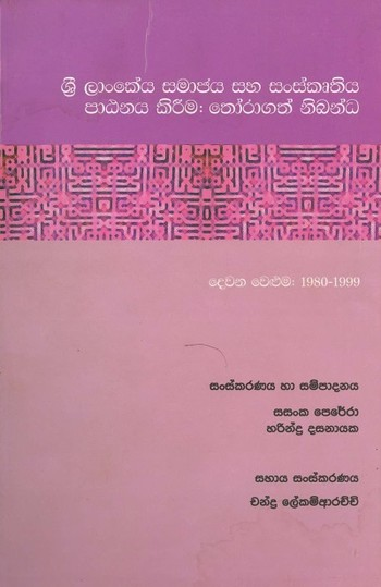 Reading Sri Lanka Society and Culture: Selected Essays Volume 2: 1980 - 1999