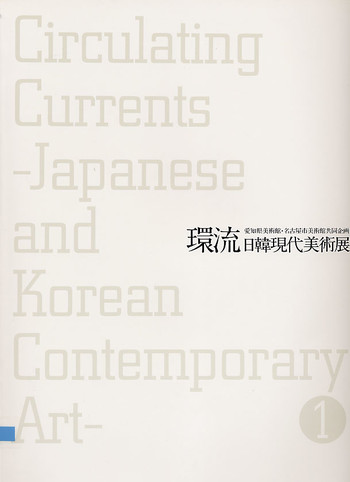 Circulating Currents: Japanese and Korean Contemporary Art (Volume 1)