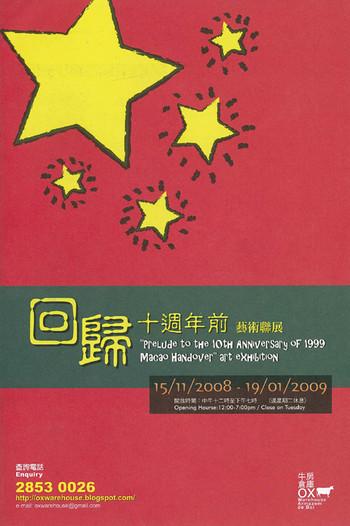 Prelude to the 10th Anniversary of 1999 Macao Handover Art Exhibition