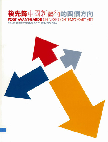 Post Avant-Garde Chinese Contemporary Art: Four Directions of the New Era