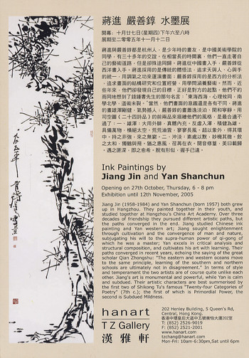 Ink Paintings by Jiang Jin and Yan Shanchun
