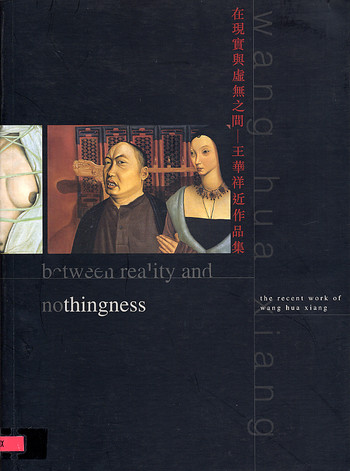 Between Reality and Nothingness: The Recent Work of Wang Hua Xiang