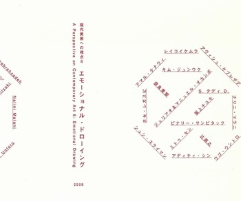 A Perspective on Contemporary Art 6: Emotional Drawing (Separate Volume)
