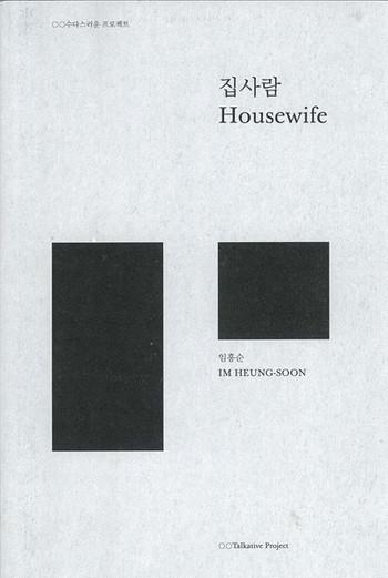 Housewife: Im Heung-Soon