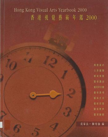 Hong Kong Visual Arts Yearbook 2000