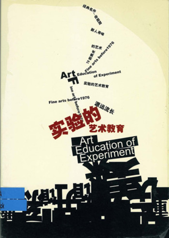 Art Education of Experiment