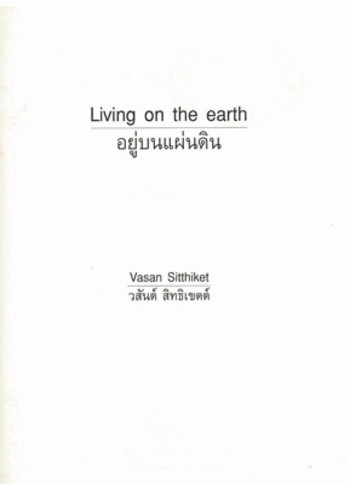 Living on the Earth
