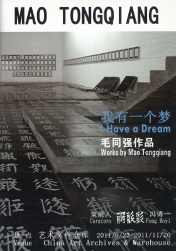 Mao Tongqiang: I have a dream