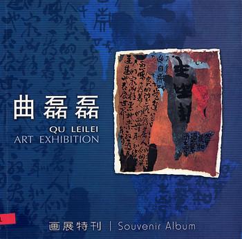 Qu Leilei Art Exhibition