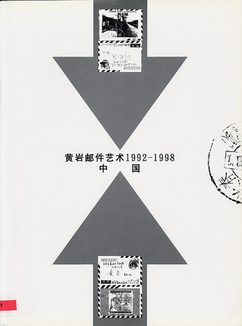 The Postal Art of Huang Yan 1992-1998