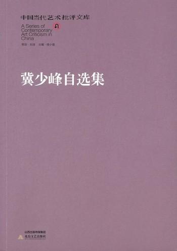 (Selected Essays by Ji Xiaofeng)