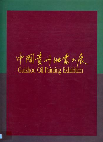 Guizhou Oil Painting Exhibition