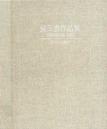 George Ho 1991-1993