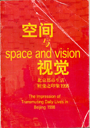 Space and Vision: The Impression of Transmuting Daily Lives in Beijing 1998