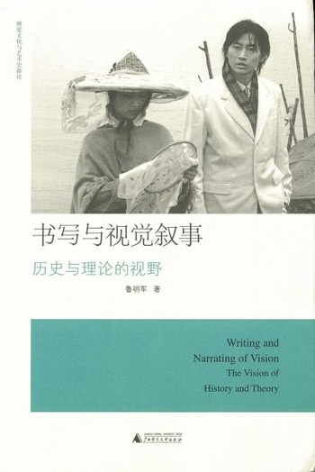 Writing and Narrating of Vision: The Vision of History and Theory