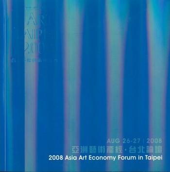 Art Taipei 2008: 2008 Asia Art Economy Forum in Taipei