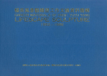 Career materials of Prof. Yuyu Yang: Lifescape sculpture 1952-1986