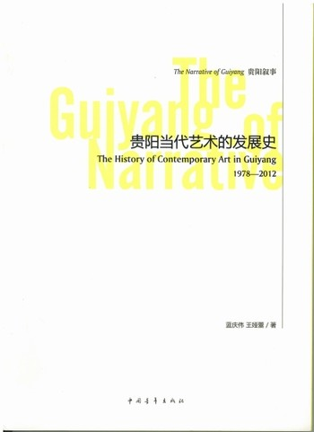 The Narrative of Guiyang: The History of Contemporary Art in Guiyang 1978-2012