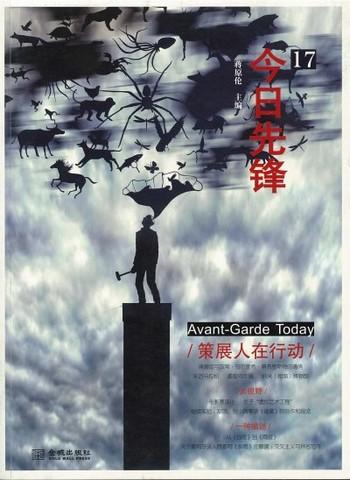 Avant-Garde Today 17