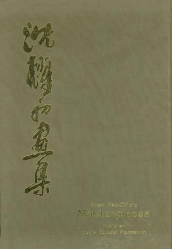 Shen Yao-Ch'u's Masterpieces