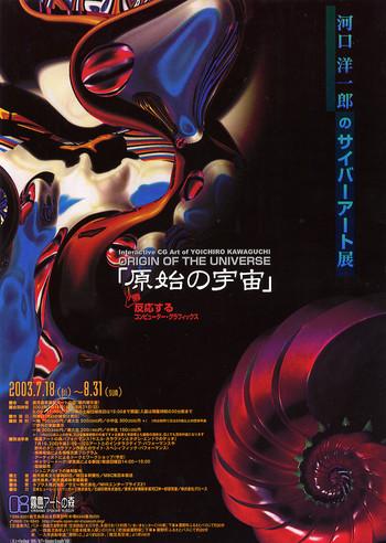 Interactive CG Art of Yoichiro Kawaguchi: Origin of the Universe
