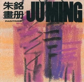 Ju Ming Paintings