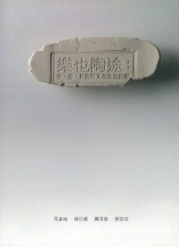 (Le ye tao tu : Zhong, Gang, Ri tao yi wen hua jiao liu ji shi)