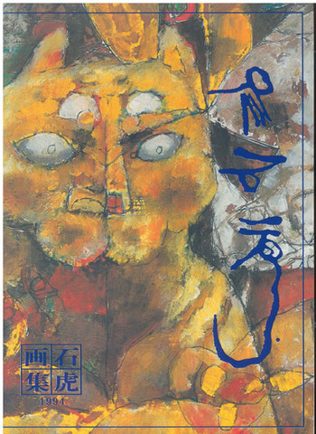 (A Monograph of Shi Hu 1994)