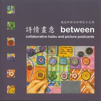 Between: Collaborative Haiku and Picture Postcards