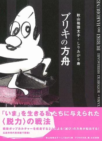 Yutokutaishi Akiyama + Kotobuki Shiriagari: Buriki no Hakobune