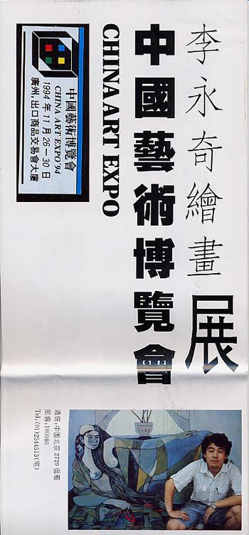 (China Art Expo '94: Li Yongqi Painting Exhibition)
