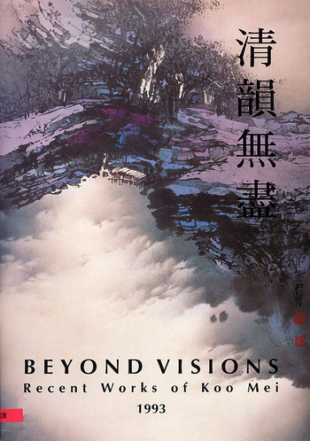 Beyond Visions: Recent Works of Koo Mei