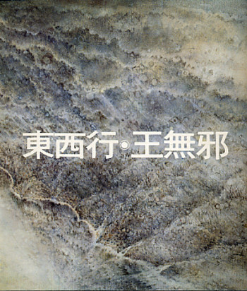 The East-West Journey: An Ink & Oil Painting Exhibition by Wucius Wong