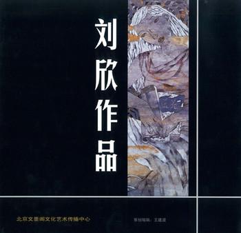 (Works by Liu Xin)