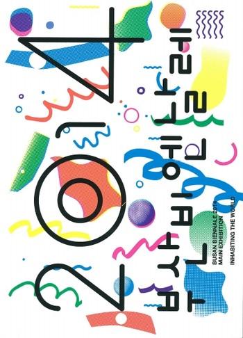 Busan Biennale 2014: Main Exhibition: Inhabiting the World