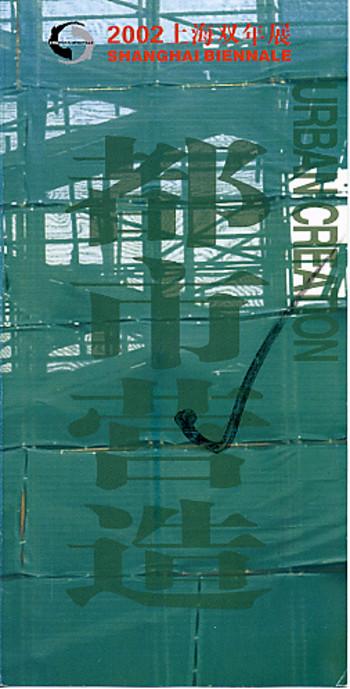Shanghai Biennale 2002 - Urban Creation