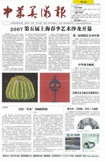 (Zhong hua mei shu bao)(All holdings in AAA)